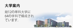 Academy Information: A total of 12 colleges of the University of Incheon Department consists of 64.